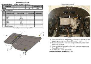 Защита двигателя Chery Beat - фото №3