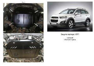 Защита двигателя Chevrolet Captiva - фото №6