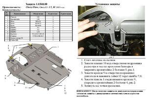 Защита двигателя Chery E-5 - фото №3