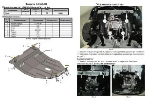 Защита двигателя Daewoo Nexia - фото №7