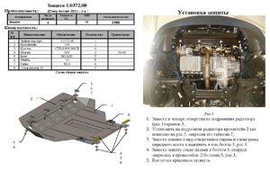 Захист двигуна Chery Amulet (Vortex Corda) - фото №3