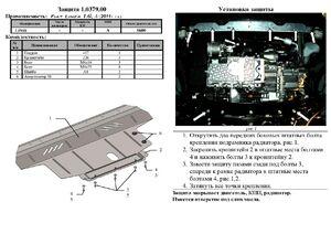 Защита двигателя Fiat Linea - фото №8
