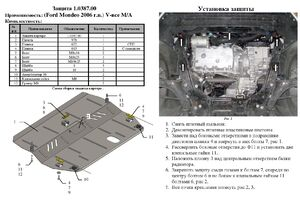 Защита двигателя Ford Mondeo EcoBoost - фото №2