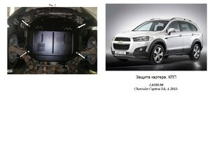 Защита двигателя Chevrolet Captiva - фото №11