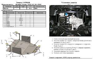 Защита двигателя Kia K5 - фото №3