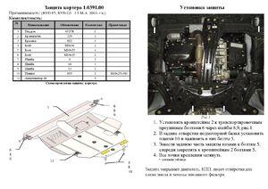 Захист двигуна BYD F3 - фото №6