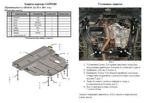 Защита двигателя BYD F6 - фото №4