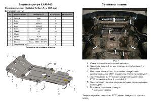 Защита двигателя Daihatsu Terios - фото №6
