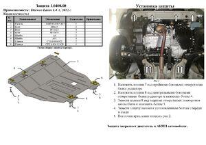 Защита двигателя Daewoo Lanos - фото №10