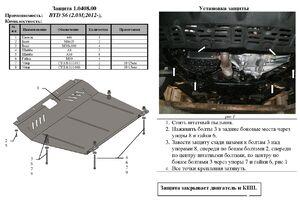 Защита двигателя BYD S6 - фото №3