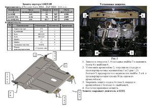 Захист двигуна Chevrolet Aveo T250  - фото №2
