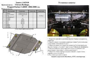 Защита двигателя Citroen Berlingo 1 рестайлинг - фото №12