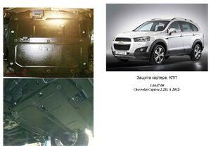 Защита двигателя Chevrolet Captiva - фото №14