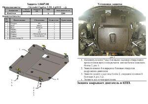 Захист двигуна Chevrolet Captiva - фото №16