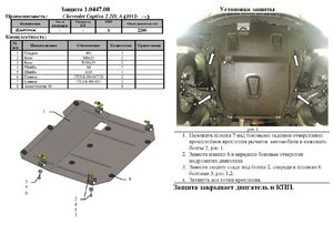 Защита двигателя Chevrolet Captiva - фото №16