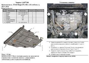 Защита двигателя Ford Kuga EcoBoost - фото №2