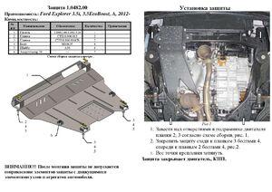 Защита двигателя Ford Explorer 5 - фото №6