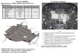 Защита двигателя Chery Amulet - фото №3