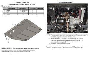 Защита двигателя Fiat 500L - фото №2