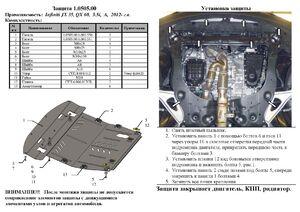 Защита двигателя Nissan Pathfinder 4 NEW - фото №4