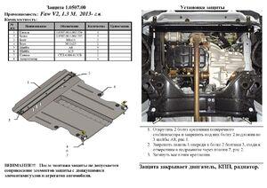 Захист двигуна Faw V2 - фото №5