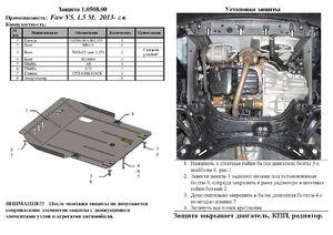 Защита двигателя Faw V5 - фото №5