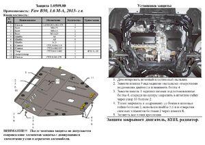 Защита двигателя Faw Besturn B50 - фото №5