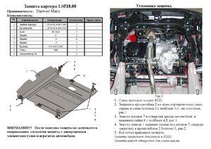 Защита двигателя Daewoo Matiz - фото №3