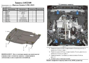 Защита двигателя Daewoo Gentra - фото №2