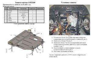 Захист двигуна BYD G6 - фото №4