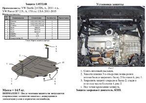 Защита двигателя Volkswagen Passat B8 - фото №5