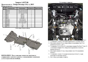 Защита двигателя Dodge Durango - фото №3