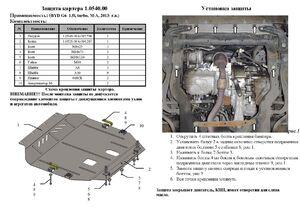 Захист двигуна BYD G6 - фото №6