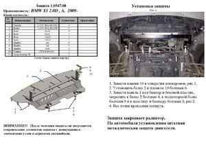 Защита двигателя BMW X1 E84 - фото №3