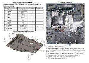 Защита двигателя Fiat Freemont - фото №3