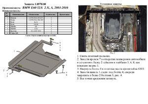 Защита двигателя BMW 5 E60 E61 - фото №7