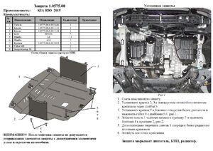 Защита двигателя Kia Rio 4 - фото №2