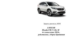 Защита двигателя Honda CR-V 4 рестайлинг - фото №1