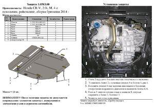 Защита двигателя Honda CR-V 4 рестайлинг - фото №2