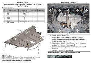 Защита двигателя Jeep Latitude - фото №2
