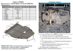 Защита двигателя Opel Agila B - фото №3