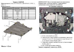 Защита двигателя Volvo XC60 (2-е поколение) - фото №2