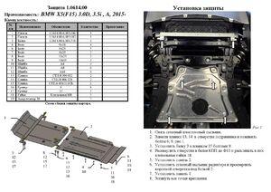 Захист двигуна BMW X5 F15 - фото №3