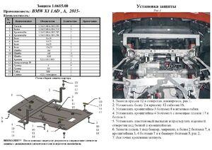 Защита двигателя BMW X1 E84 - фото №5