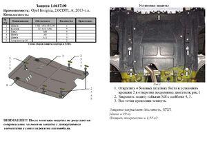 Защита двигателя Opel Insignia A - фото №4