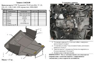 Защита двигателя Volkswagen T4 / Transporter / Caravelle - фото №2
