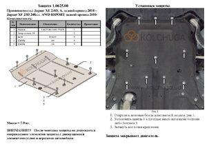 Защита двигателя Jaguar XF AWD R-SPORT - фото №2