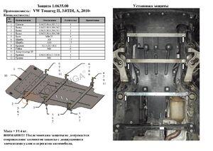 Защита двигателя Volkswagen Touareg 1,2 - фото №2