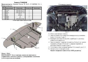 Защита двигателя Hyundai Tucson 3 - фото №4