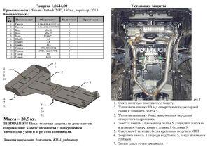 Защита двигателя Subaru Outback 5 - фото №4